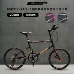 ミニベロ 軽量 20インチ 自転車 小径車 シマノ 8段変速 Wディスクブレーキ バーエンドバー付