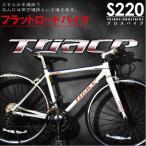 クロスバイク 自転車 24段変速 700C TRIACE S220