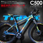 TRINX(トリンクス)MTB C500