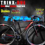 自転車 ロードバイク 700C 最新SHIMANO CLARIS16速 搭載 デュアルコントロール 超軽量フロントカーボンフォーク TRINX DVE1.0