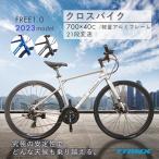 クロスバイク 700C シマノ 21段変速 軽量アルミ 自転車本体 通勤 通学に最適 フラットロード TRINX FREE1.0