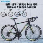 ロードバイク 700C シマノ 14段変速 デュアルコントロールレバー 自転車本体 通勤 通学もおすすめ グレードアップモデル TRINX-TEMPO2.0