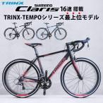 ショッピングロードバイク ロードバイク 700C 最新シマノ Claris クラリス デュアルコントロールレバー 16段変速 自転車本体 通勤 通学もおすすめ グレードアップモデル TRINX-TEMPO3.0
