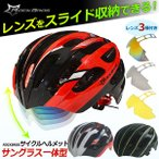 自転車用 スポーツバイク用 サイクルヘルメット サングラス一体型 スライド収納 交換レンズ付き