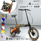 折りたたみ自転車 16インチ 折り畳み アルミ 自転車 折り畳み式自転車 おりたたみ 軽量 アルミニウム コンパクト Eizer PANTHER