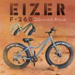 ファットバイク 26インチ 極太タイヤ 太いタイヤ シマノ 7段変速 Wディスクブレーキ 自転車 アイゼル TENUS7