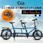 タンデム自転車 Duo 折りたたみ 折り畳み クラウドファンディング 自転車 二人乗り マクアケ タンデム Makuake