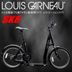 LOUIS GARNEAU ルイガノ SK8 スクーター 小径車 キックバイク レクリエーションバイク 20インチ 内装8段