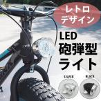自転車 ライト 明るい レトロ 砲弾型 自転車用 電球 電灯 電気 おしゃれ LEDライト ファットバイク