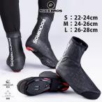 SPD対応 ロードバイク用シューズカバー 自転車用 靴カバー レインブーツ オーバーシューズ 防水 雨 防風 防寒 メンズ
