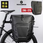 パニアバッグ 自転車 サイドバッグ キャリアバッグ 完全防水 27L 容量調整ロールトップ式 前面ポケット付き バイクパッキング Rockbros ロックブロス
