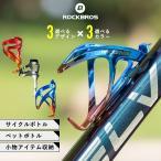 ボトルケージ 自転車用 おしゃれ グラデーション メタリック 超軽量 耐久性 ポリカーボネートボトルケージ