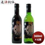 ワイン 大相撲 国技館ワイン 赤白6本セット ml 1本 1ケース お土産 完全予約限定