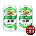 ビール 発泡酒 キリン 淡麗グリーンラベル 350ml 48本 (2ケース) beer