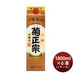 日本酒 菊正宗 本醸造 パック 上撰 1.8L 6本 1ケース