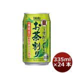 チューハイ 宝焼酎のやわらかお茶割り 宝酒造 335ml 24本 1ケース