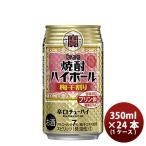 チューハイ 宝 焼酎ハイボール 梅干割り 350ml 24本 1ケース タカラ Takara