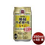 宝 チューハイ 焼酎ハイボール レモン 350ml 48本 (2ケース) タカラ Takara