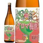 お中元 御中元 ギフト 鹿児島県 山元酒造 アロマ梅酒 1.8L