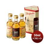 ウイスキー グレンファークラス ミニチュア3本飲み比べセット 50ml 3セット