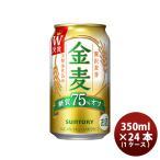 サントリー 金麦 糖質75%off 350ml 24本 (1ケース)