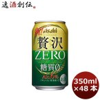クリアアサヒ 贅沢ゼロ 350ml 24本