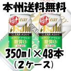 ケース販売アサヒ クリアアサヒ 糖質0 (ゼロ) 350ml 48本 2ケース