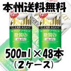 ケース販売アサヒ クリアアサヒ 糖質0 (ゼロ) 500ml 48本 2ケース
