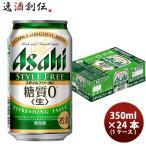 アサヒ スタイルフリー 350ml 24本 (1ケース)
