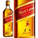 ウイスキー ジョニーウォーカー レッドラベル 700ml スコッチ whisky