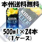 チューハイ ビターズ 皮ごと搾りレモン キリン 500ml 24本 1ケース