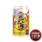 キリン のどごし<生> 350ml 24本 (1ケース)