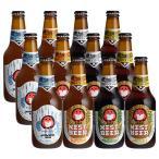 茨城県 木内酒造 ネストビール 飲み比べセット 12本セット