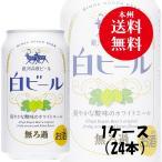 銀河高原ビール 白ビール (缶) 350ml 24本 (1ケース) 期間限定 3月7日〜8日お届け