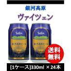 銀河高原  ヴァイツェン   350ml  24缶 1ケース 地ビール(クラフトビール) CL