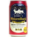 銀河高原ビール ヴァイツェンボック 350ml 6本 ☆ 12月6日〜7日お届け