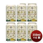 父の日 プレゼント ギフト クラフトビール 地ビール THE 軽井沢ビール 浅間名水 クリア 350ml 6本 ☆ beer