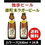 クラフトビール 地ビール 独歩 雄町米 ラガービール  330ml 24本 瓶 1ケース CL beer