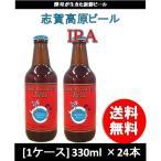 志賀高原ビール IPA   330ml  1ケース 地ビール(クラフトビール) チルド配送