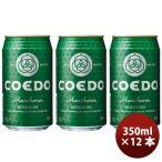 クラフトビール 地ビール COEDO 小江戸ビール 毬花 Marihana 350ml×12本 1ケース 缶 コエドビール 新発売 beer