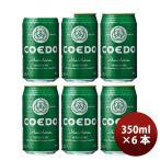 敬老の日 ギフト クラフトビール 地ビール COEDO 小江