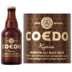COEDO コエドブルワリー 伽羅 Kyara 瓶  333ml 1本 小江戸 地ビール(クラフトビール)