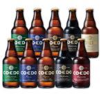 クラフトビール 地ビール COEDO 小江戸 コエドビール 333ml × 10本セット (毬花2:伽羅2:瑠璃2:紅赤1:白1:漆黒2) beer