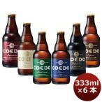 クラフトビール 飲み比べ COEDO 小江戸 コエドビール 333ml × 6本セット (毬花1:伽羅1:瑠璃1:紅赤1:白1:漆黒1)beer