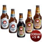 クラフトビール 地ビール ネストビール 飲み比べセット 5本セット 木内酒造 beer