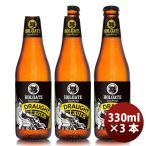 ホルゲート ノートンラガー 330ml 3本 オーストラリア クラフトビール