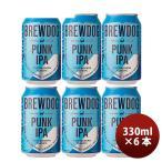 スコットランド ブリュードッグ パンク IPA 330ml×6本 BREWDOG PUNK IPA 330ml 地ビール(クラフトビール) ☆ beer