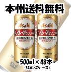 アサヒ ザ・ドリーム (500ml×48本) 2ケース