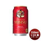 ビール 琥珀エビス プレミアムアンバー ヱビスビール サッポロ SAPPORO ヱビス YEBISU 恵比寿 350ml 24本 1ケース beer 期間限定 beer 24缶 1箱 9/6以降の出荷