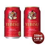 ビール 琥珀エビス プレミアムアンバー ヱビスビール サッポロ SAPPORO ヱビス YEBISU 恵比寿 350ml 48本 (2ケース) beer 48缶 2箱 9/6以降の出荷